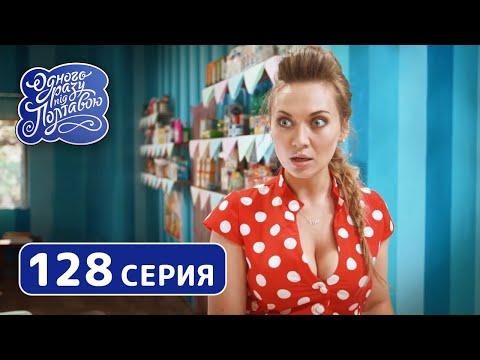 Однажды под Полтавой. Гадания - 7 сезон, 128 серия | Сериал комедия 2019