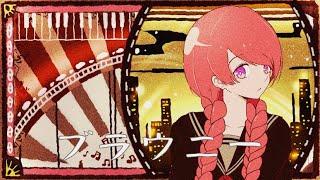 【Jazz アレンジ】ブラウニー/和ぬか 【RIKA】