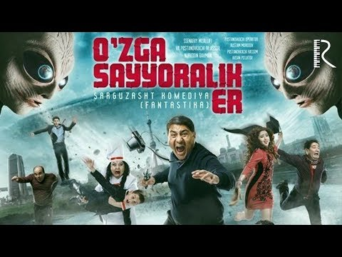 O'zga sayyoralik er (o'zbek film)   Узга сайёралик эр (узбекфильм)