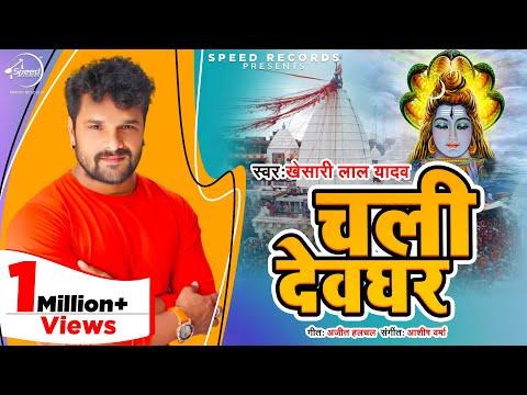 Khesari lal Yadav 2020 का New भोजपुरी Bol Bam Song | चली देवघर | Chali Devghar | Bolbam Video Song