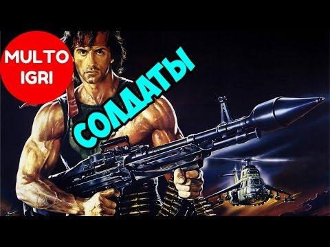 Видео Игры онлайн стрелялки контр страйк