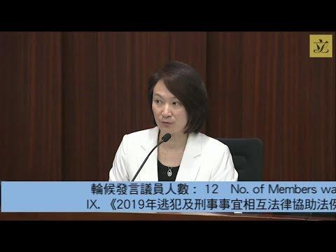 內務委員會會議 (第三部分)(2019/05/24)