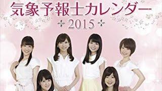 お天気お姉さん(気象予報士)カレンダー 2015年版 1・2月 井田寛子 3...