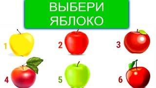 Яблоко раскроет ВАШ потенциал! Психологический тест онлайн!
