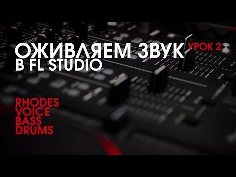 Видео уроки по фл студио как создать качественный и чистый звук в фл студио