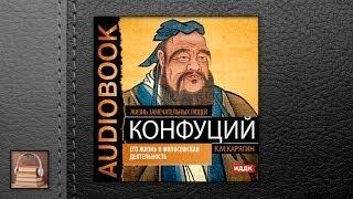 Жизнь замечательных людей. Карягин К.М. Конфуций. Его жизнь (АУДИОКНИГИ ОНЛАЙН) Слушать
