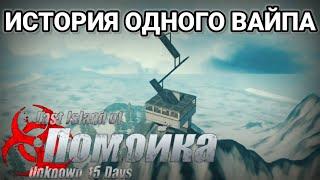 История одного вайпа в last island of survival unknown 15 days lios ldrs