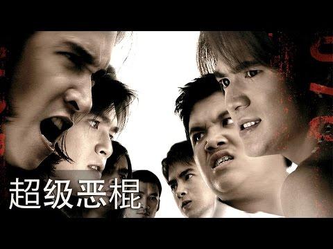 泰国电影(完整的电影)超级恶棍