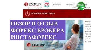 Обзор и отзыв форекс брокера Инстафорекс