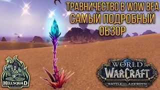 ТРАВОЗНАВСТВО В WOW BATTLE FOR AZEROTH - ОГЛЯД ПРОФЕСІЇ | HERBALISM IN WOW BFA