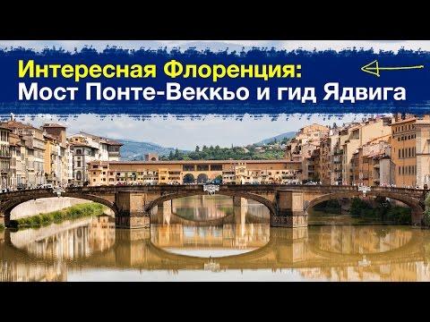 Интересная Флоренция: Мост Понте Веккьо и гид Ядвига