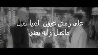 أبو - حبيبي يا ليل (2019) كلمات