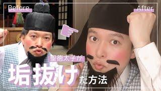【朝廷デビュー】聖徳太子が垢抜けた5つのポイント【冠位爆上げ】