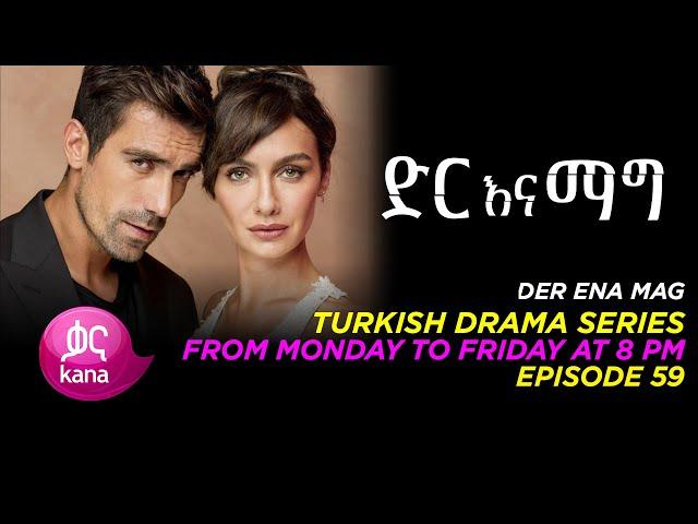 Dir Ena Mag Episode 59