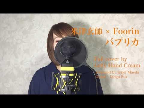 米津玄師 × Foorin「パプリカ」<NHK>2020応援ソング Full cover by Lefty Hand Cream