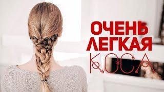 ЛЕГКИЙ СПОСОБ сделать косичку  / коса без сложного плетения⎥ Виктория Ростова