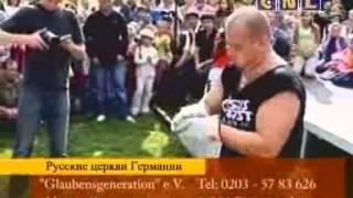 Силовое шоу Русский экстрим(Силовое шоу Русский экстрим., 2013-09-17T07:44:53.000Z)