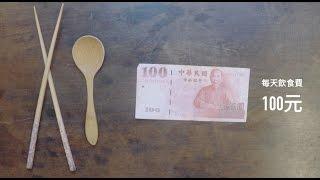 台客劇場》省錢週記!挑戰一天只吃100元