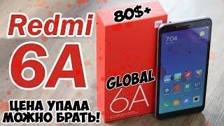 видео Характеристики Xiaomi Redmi 6A: бюджетный смартфон с дисплеем 18:9, но без сканера отпечатков пальцев