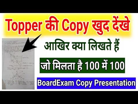 बोर्ड परीक्षा में Copy का Presentation कैसे करें?/BoardExam2021 AnswerSheet Presentation,/Class10th