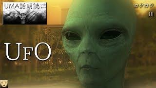 UMA話の「カクカク」「川」「UFO」を朗読させていただきました。 □おし...