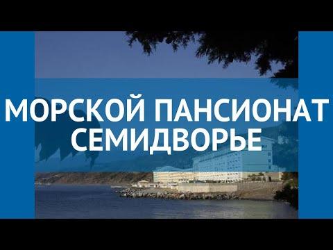 МОРСКОЙ ПАНСИОНАТ СЕМИДВОРЬЕ 3* Крым обзор – отель МОРСКОЙ ПАНСИОНАТ СЕМИДВОРЬЕ 3* Крым видео обзор