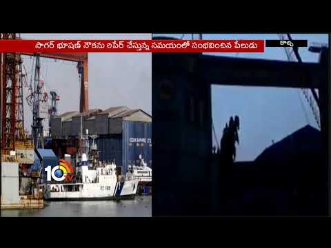 Cochin Shipyard Blast | 5 lost lives & 15 Injured | Kerala | 10TV