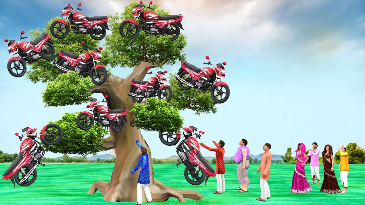 जादुई बाइक पेड़ Magical Motorbike Tree Comedy Video हिंदी कहानियां Hindi Kahaniya Comedy Video