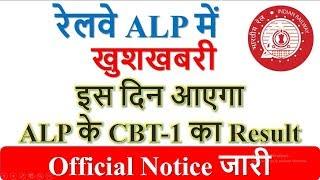RRB ALP Technician Result Date Official Notice    ALP Result 2018 , CBT-1 Result Date