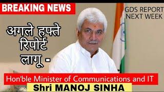 खुशखबरी:अगले हफ्ते रिपोर्ट लागू - संचार मंत्री MANOJ SINHA
