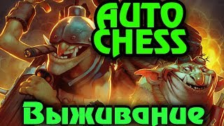 Dota Auto Chess - Выживание на рейтинг (Стрим)