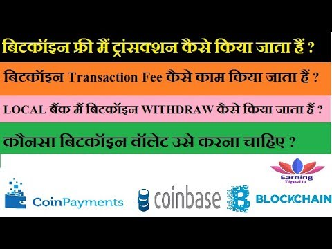 Which Bitcoin Wallet Is Best? How To Customize Bitcoin Transaction Fee In Hindi