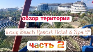 турция2021 Турция Long Beach Resort Hotel Spa 5 2021 обзор территории