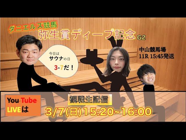 ダニエルズ競馬 3/7(日)報知杯弥生賞ディープ記念G2 観戦生配信