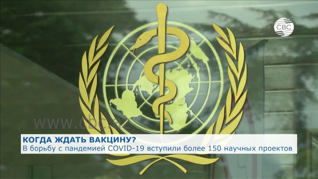 В борьбу с пандемией COVID-19 вступили более 150 научных проектов