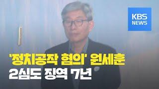 """'정치공작' 혐의 원세훈, 2심도 징역 7년…법원 """"국…"""