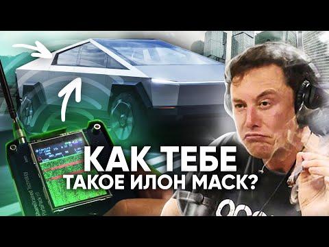 В3Л0М TESLA CYBERTRUCK ЧЕРЕЗ HackRF ONE - Илон Маск не в восторге | Макс Корнелисс vs Жизнь ВИА