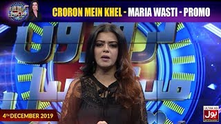 Croron Mein Khel With Maria Wasti | Promo | Maria Wasti Show | BOL Entertainment