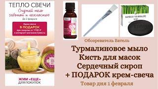 Турмалиновое мыло Батель Сердечный сироп Кисть для масок Товар дня и отзывы Батэль Крем свеча