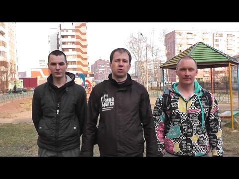 знакомства город братск