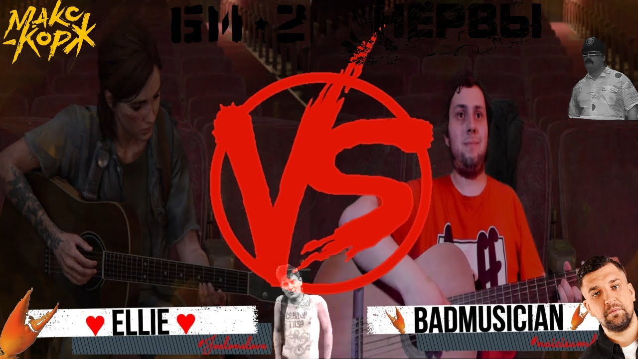 Каверы на гитаре в The last of us 2: Bad Musician VS Ellie