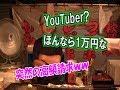 YouTuberを心底嫌う/郡上八幡の旅⑱