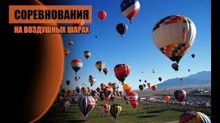 Воздушные шары. Воздухоплавание