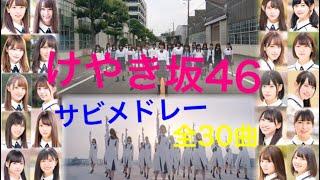 けやき坂46初のアルバム『走り出す瞬間』が発売されました!! 新曲も18...