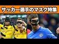 【サッカー】スーパーヒーローみたいでカッコいい!!マスクをつけた一流選手たち