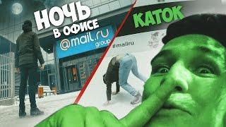 Ночь в ЗАКРЫТОМ офисе Mail.ru | 24 hours challenge in Mail office