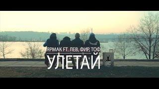 ЯрмаК ft. Лев, Фир, Тоф - Улетай