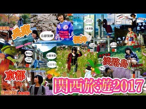 日本關西自助旅遊 推薦行程 觀光景點 2017 - 京都兵庫淡路島自由行・旅行 TRAVEL JAPAN VLOG trip Kansai Kyoto