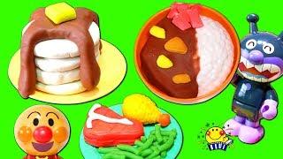 アンパンマン おもちゃ ねんどでキッチン料理対決!カレーライスやホットケーキどっちが好き?おやついっぱい人気動画まとめ たまごMammy
