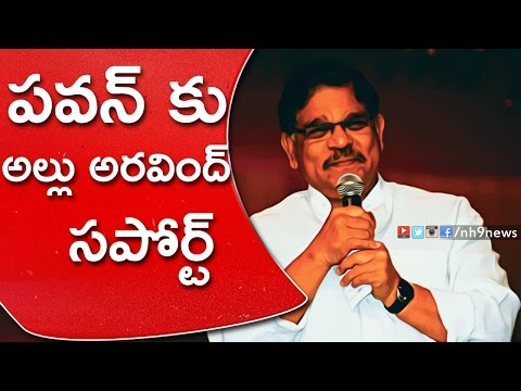 Allu Aravind supports to pawan Kalyan's Jana sena | NH9 News